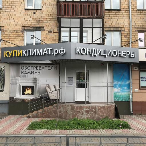 Тайские кондиционеры в Красноярске теперь - КупиКлимат!