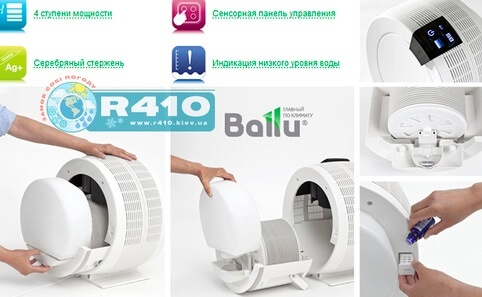 Ballu - мойка воздуха по доступной цене.