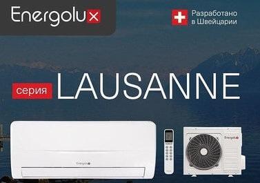Бесшумные кондиционеры Energolux Lausanne