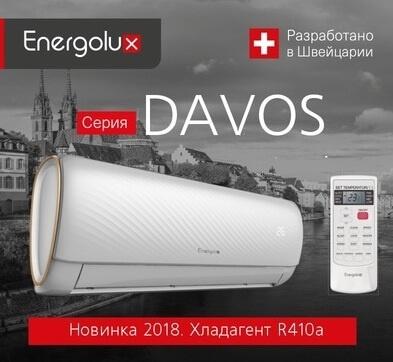 Дизайнерские кондиционеры от швейцарской компании Energolux
