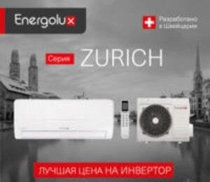 ENERGOLUX Zurich надежный инвертор по доступной цене
